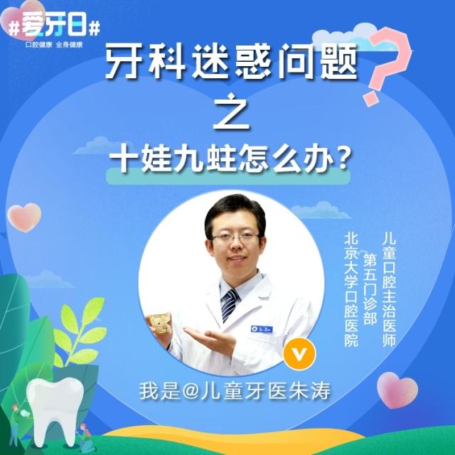 @儿童牙医朱涛 的一直播