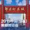 2019中国(邹区)照明博览会