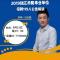 2019镇江丹阳事业单位公告解读/公告解读