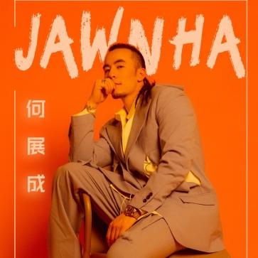 JawnHa何展成的头像