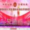 2019第三届粤港澳大湾区(国际)科技经济创新发展交流大会