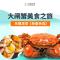 老董亲选阳澄湖大闸蟹美食之旅万众瞩目吃播来了!