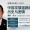 【国情讲坛】第35讲报名|武力:中国发展道路的历史与逻辑