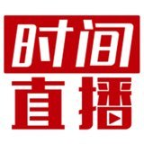 北京时间直播
