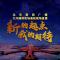 《新的起点,我的期待》北京新闻广播大兴国际机场通航现场直播#不止于声#