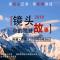 """2019年""""镜头中的脱贫故事""""——走进西藏拉萨正在直播"""
