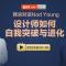 韩焱对话NodYoung丨设计师如何自我突破与进化
