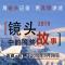 """""""镜头中的脱贫故事""""走进西藏拉萨正在直播"""