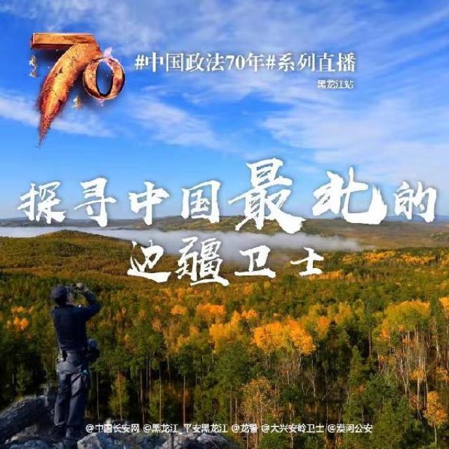 @中国长安网 的一直播