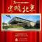 #70年我与新中国同行#史观北京系列直播中国国家图书馆