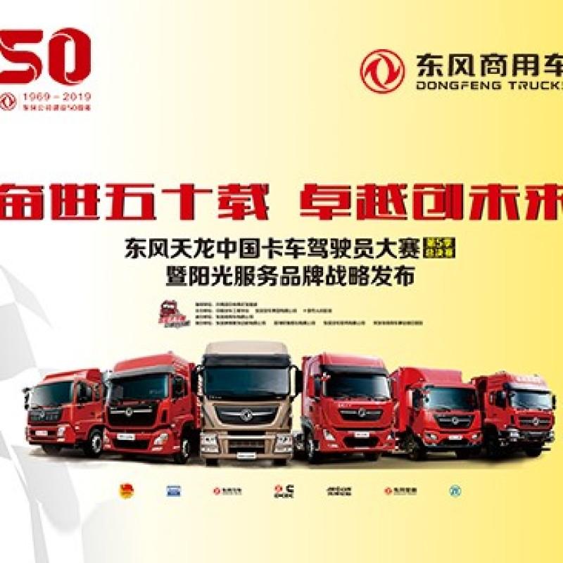 第五季东风天龙中国卡车驾驶员大赛总决赛暨阳光服务品牌战略发布