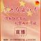 """重温红色文化网络直播走进——三明·建宁县苏区反""""围剿""""纪念园"""
