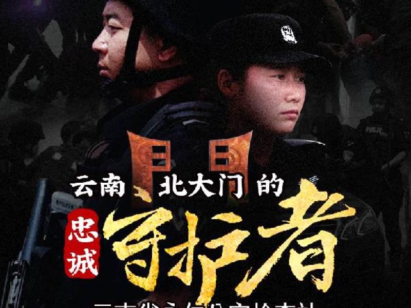 中国长安网正在直播