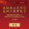#表白祖国接力#  #昆明市新的阶层人士庆祝中华民族共和国成立70周年文艺晚会#