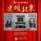 #70年我与新中国同行#史观北京系列直播中国邮政邮票博物馆