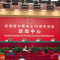 直播:国庆70周年活动第四场新闻发布会聚焦生态文明