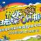 雅居乐清水湾第五届海岛椰子狂欢节