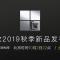微软秋季发布会直播