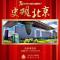 #70年我与祖国同行#史观北京系列直播首都博物馆