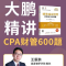 CPA财务成本管理企业价值评估