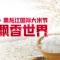第二届中国•黑龙江国际大米节品评品鉴现场