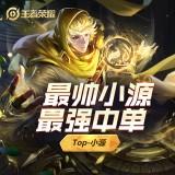 Top-zy小源