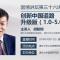【国情讲坛】第36讲|胡鞍钢:创新中国道路升级(1.0-5.0)