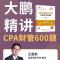 CPA财管资本结构