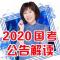 2020年国家公务员考试公告解读