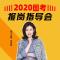 2020年国考——报岗指导会