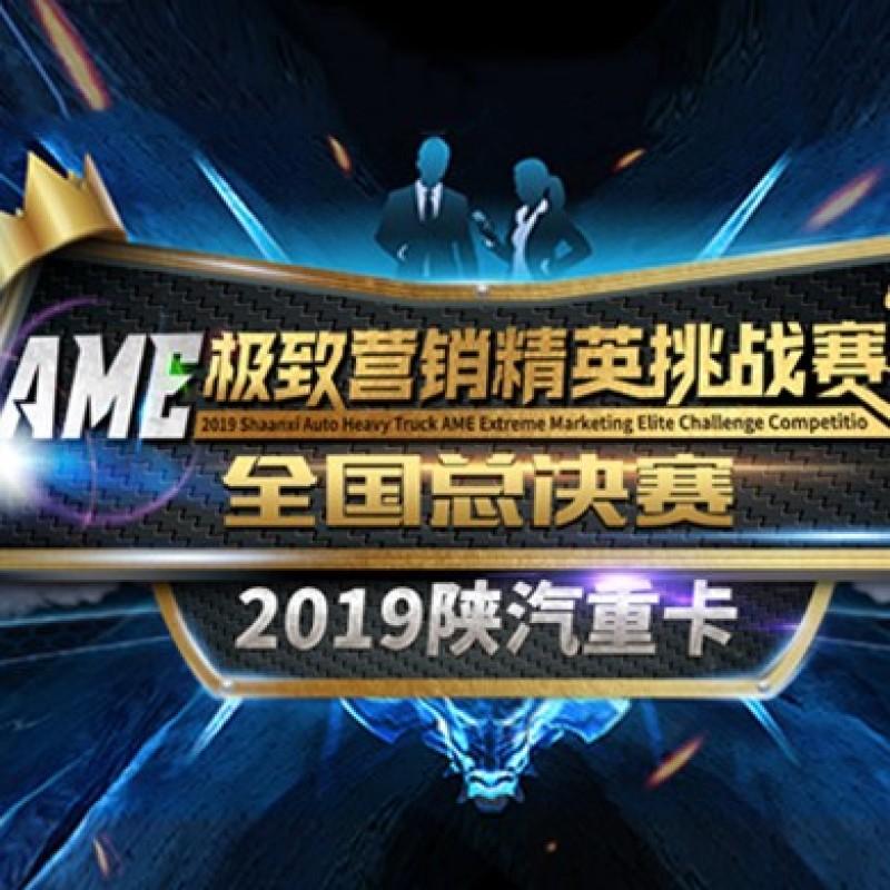 2019陕汽重卡AME极致营销精英挑战赛全国总决赛