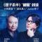 李安导演来武汉啦!今晚李安将与高晓松将围绕电影《双子杀手》进行高峰对谈!