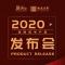 2020格局商學產品發布會
