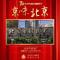 #70年我与新中国同行#京味北京系列直播北京市珐琅厂
