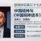 【国情讲坛】第37讲|王绍光:中国精神与《中国精神读本》