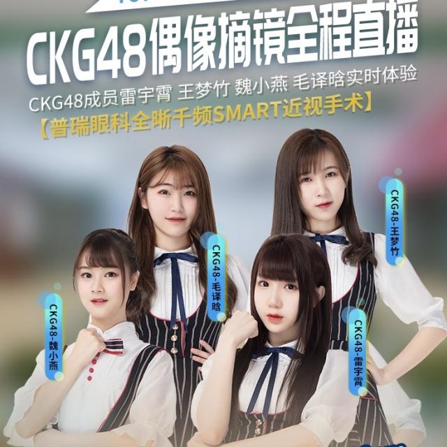 @CKG48 的一直播