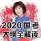 2020国考大纲全解读