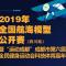 【直播】2019全国航海模型公开赛(四川站)决赛