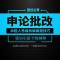 #申论批改# 2020年国家公务员考试大作文 @聚优公考多多老师 #微博大学公开课#