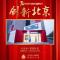 #70年我与新中国同行#创新北京系列直播北京回+双创社区