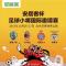 #安居客杯#预热!带您走进清华附中足球运动中心!看看中国足球小将如何准备!