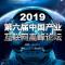 中国产业互联网高峰论坛