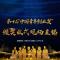 """第十届""""中国青年创业奖""""颁奖仪式"""