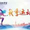 2019武漢工程科技學院第十六屆運動會開始...