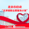 """北京市启动""""法律援助志愿服务计划""""#政在播#"""