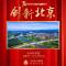 """#70年我与新中国同行#""""创新北京""""系列直播走进未来科学城"""