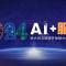 AI+服务分论坛