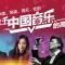余隆、邹爽、周天、杜韵:一场关于中国音乐的高端对谈