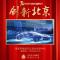 """#70年我与新中国同行#""""创新北京""""系列直播走进国家新能源汽车技术创新中心"""