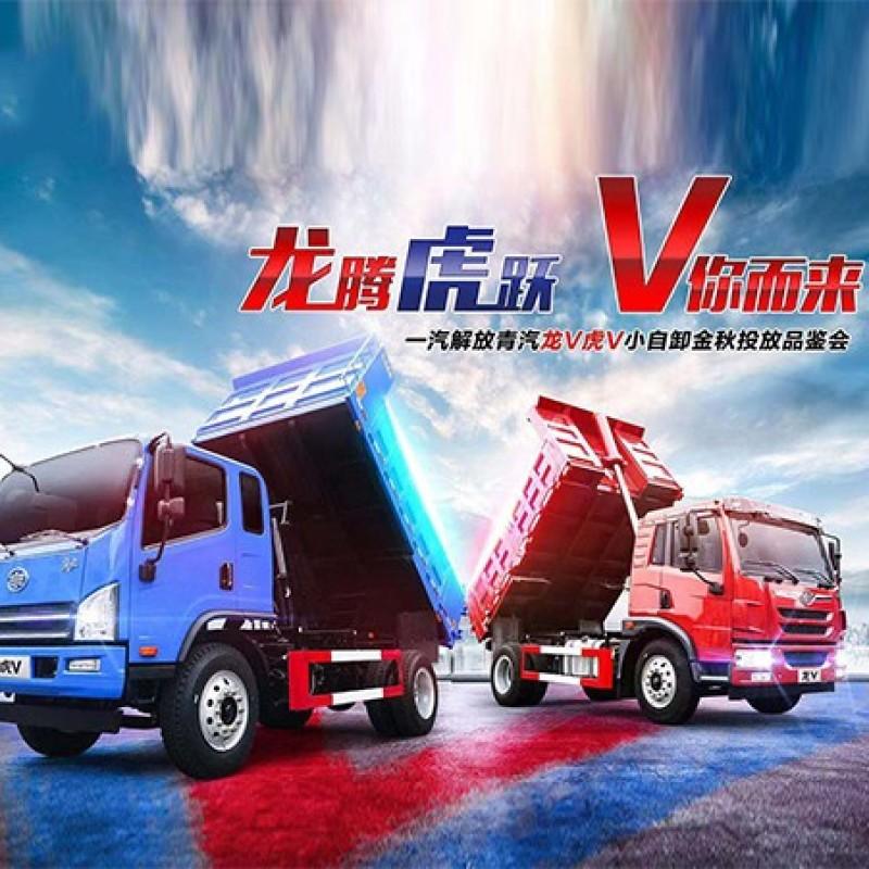 一汽解放青汽龙V虎V自卸金秋投放品鉴会